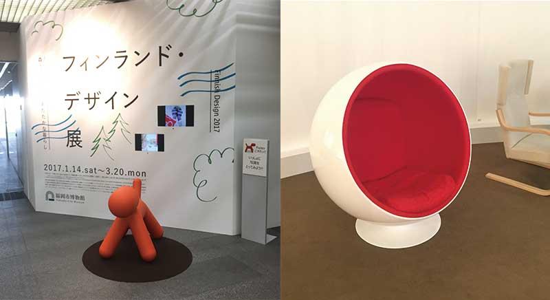 フィンランドデザイン展@福岡市博物館