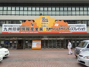 九州印刷情報産業展@福岡