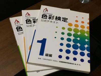 福岡でカラーの検定対策を受けるなら