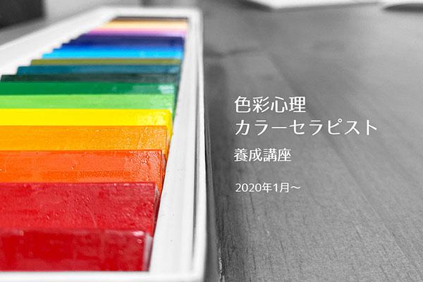 色彩心理カラーセラピスト養成講座