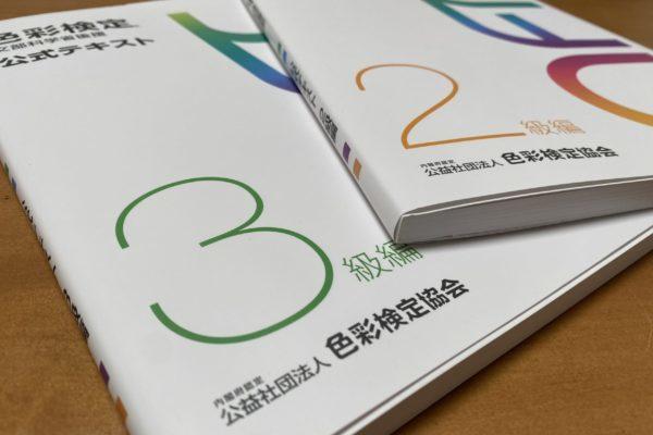 福岡で受けられる色彩検定対策講座