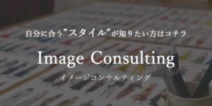 イメージコンサルティングの詳細